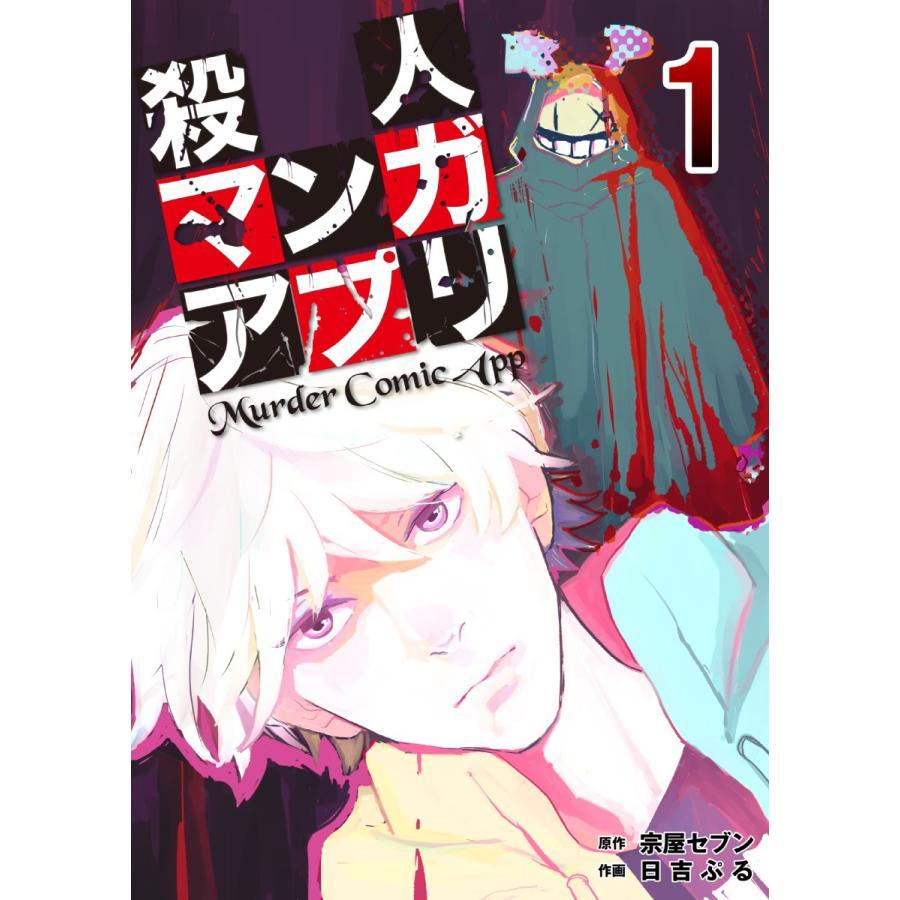 殺人マンガアプリ (全巻) 電子書籍版 / 原作:宗屋セブン 作画:日吉ぷる|ebookjapan