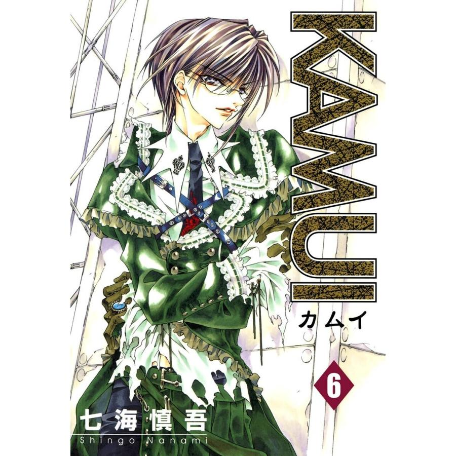 【初回50%OFFクーポン】KAMUI (6〜10巻セット) 電子書籍版 / 七海慎吾|ebookjapan