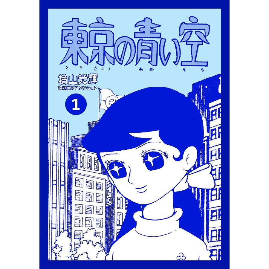 東京の青い空 (全巻) 電子書籍版 / 横山光輝 協力/光プロダクション|ebookjapan
