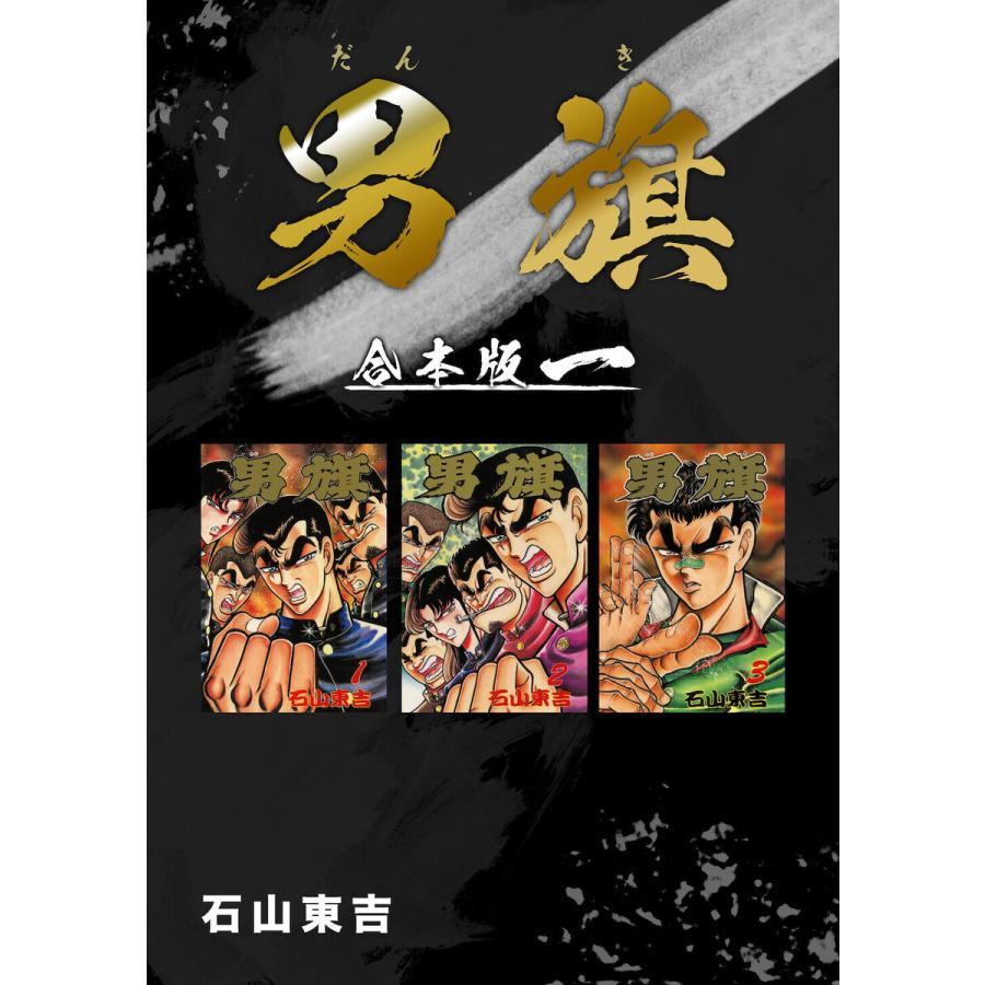 男旗【合本版】 (1〜5巻セット) 電子書籍版 / 石山東吉|ebookjapan