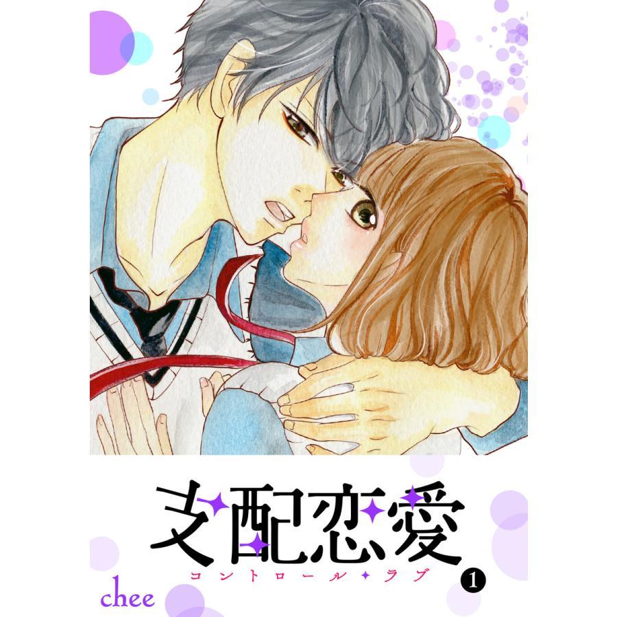 【初回50%OFFクーポン】支配恋愛―コントロール・ラブ― (1〜5巻セット) 電子書籍版 / 著:chee ebookjapan