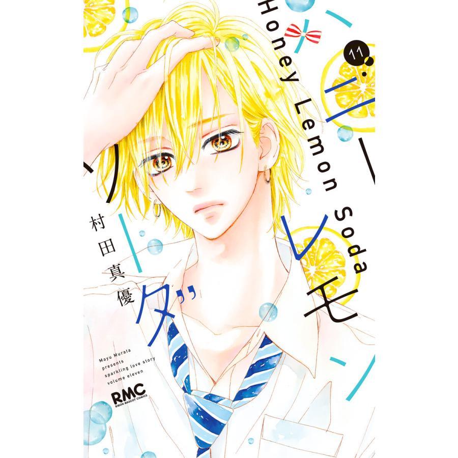 ハニーレモンソーダ (11〜15巻セット) 電子書籍版 / 村田真優 ebookjapan