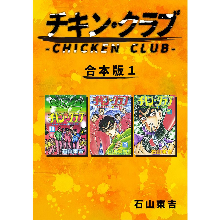 チキン・クラブ-CHICKEN CLUB-【合本版】 (全巻) 電子書籍版 / 石山東吉|ebookjapan
