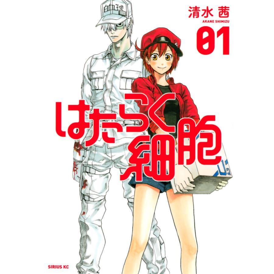 はたらく細胞 (全巻) 電子書籍版 / 清水茜 ebookjapan