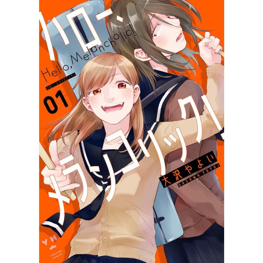 ハロー、メランコリック! (全巻) 電子書籍版 / 大沢やよい ebookjapan