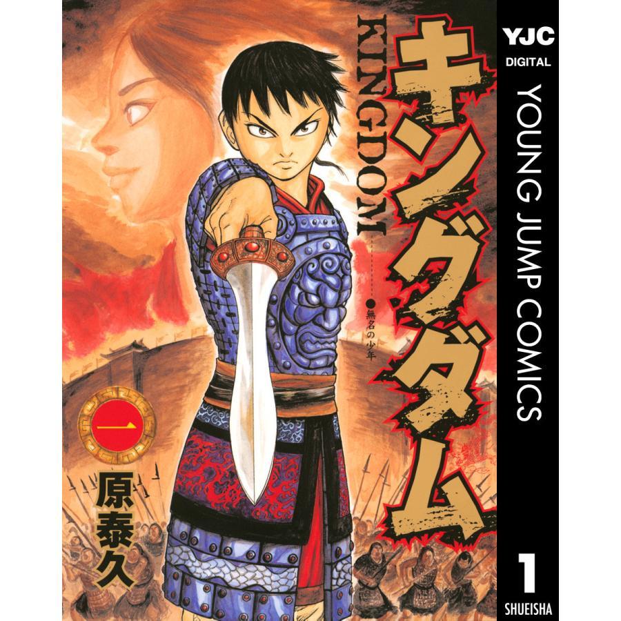 キングダム (1〜61巻セット) 電子書籍版 / 原泰久 ebookjapan