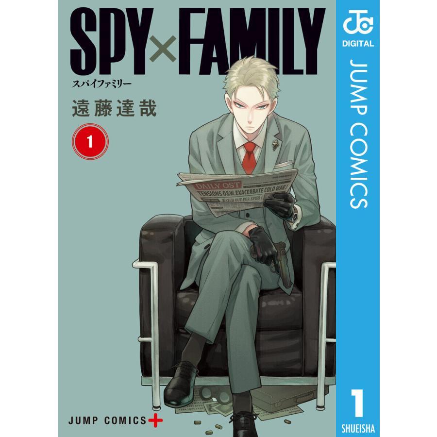 サービス 初回50%OFFクーポン SPY×FAMILY 1〜7巻セット 人気ブレゼント! 電子書籍版 遠藤達哉