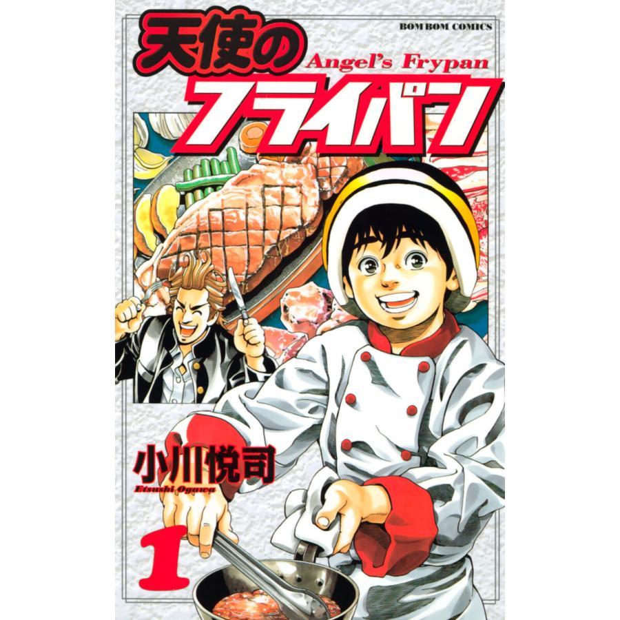 【初回50%OFFクーポン】天使のフライパン (全巻) 電子書籍版 / 小川悦司 ebookjapan