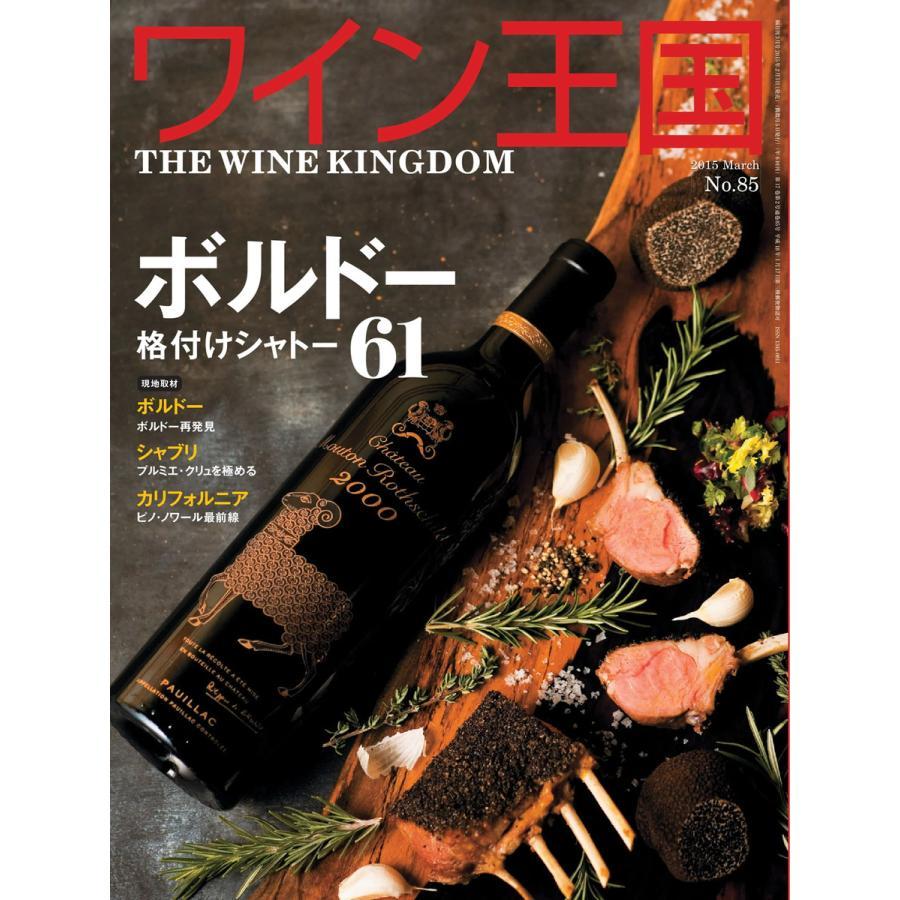 ワイン王国 2015年3月号 電子書籍版 / ワイン王国編集部|ebookjapan