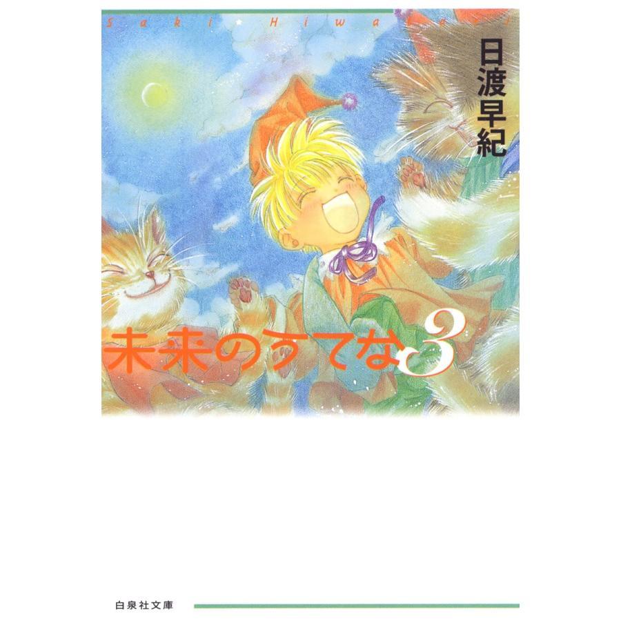 未来のうてな (3) 電子書籍版 / 日渡早紀 ebookjapan