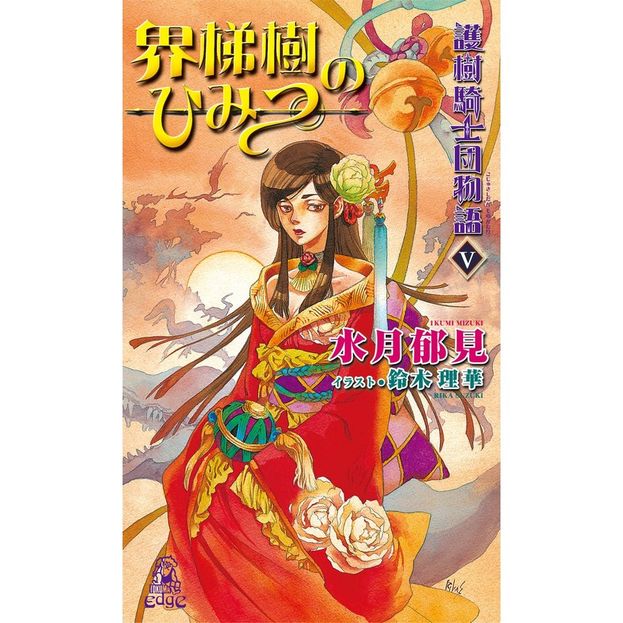 護樹騎士団物語5 界梯樹のひみつ 電子書籍版 / 著:夏見正隆(水月郁見) ebookjapan