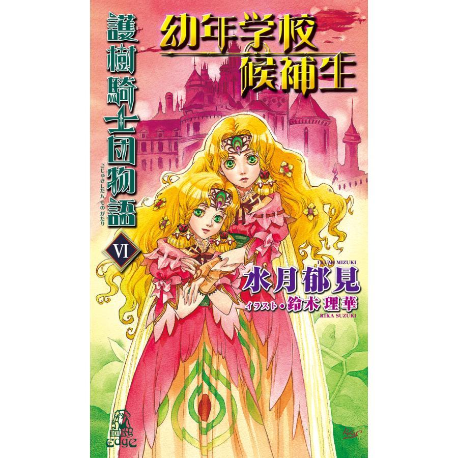 護樹騎士団物語6 幼年学校候補生 電子書籍版 / 著:夏見正隆(水月郁見) ebookjapan