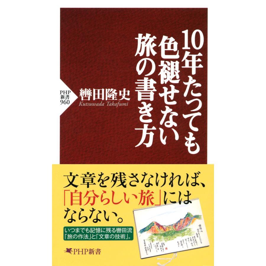 10年たっても色褪せない旅の書き方 電子書籍版 / 著:轡田隆史 ebookjapan