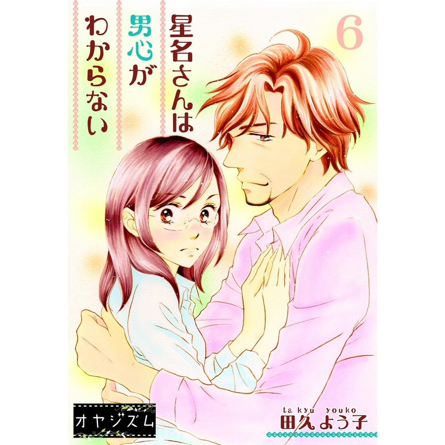 星名さんは男心がわからない (6) 電子書籍版 / 田久よう子 ebookjapan