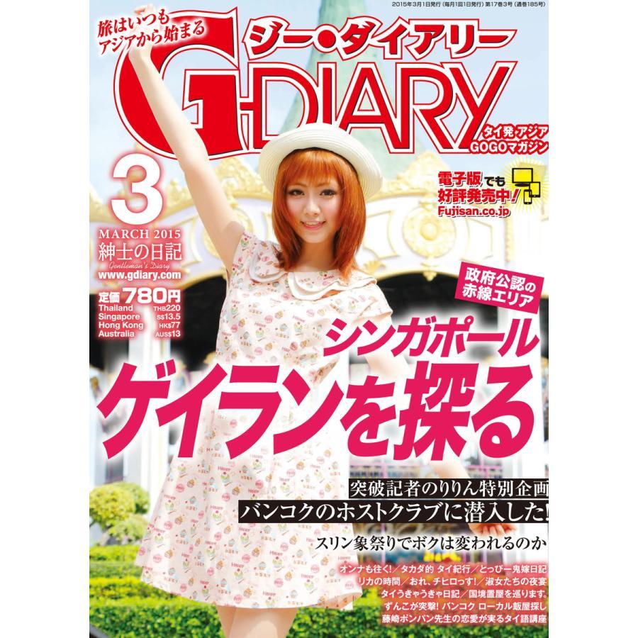 アジアGOGOマガジン G-DIARY 2015年3月号 電子書籍版 / アールコス・メディア株式会社 ebookjapan