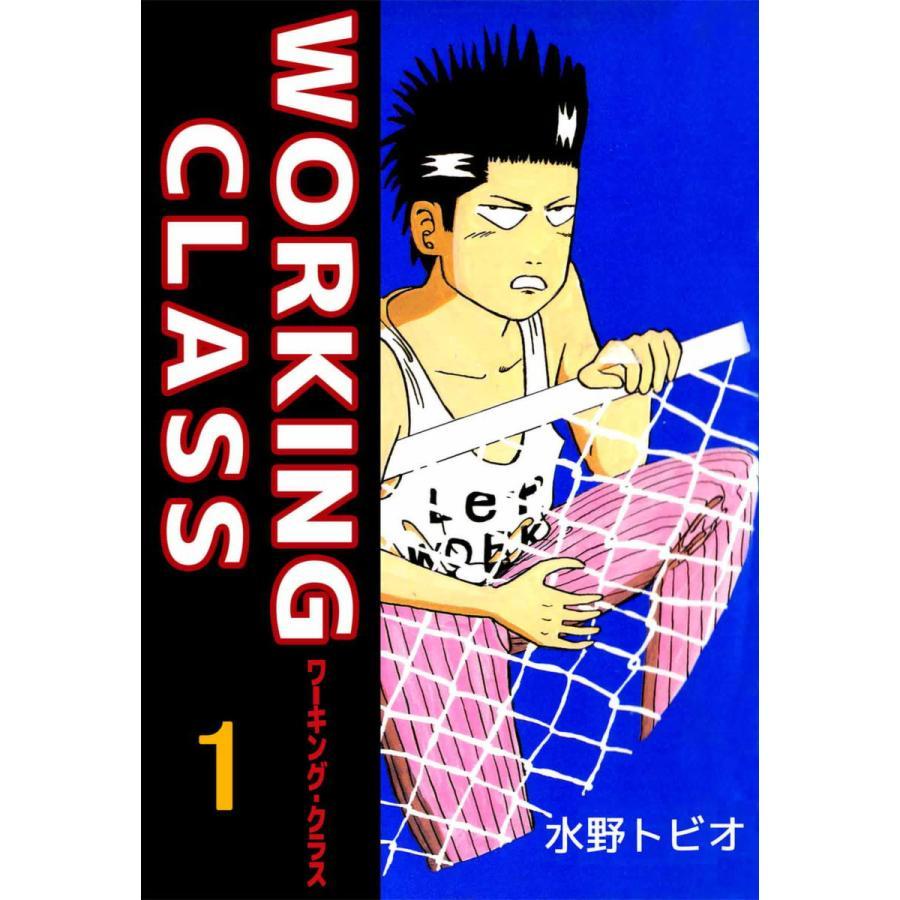 WORKING CLASS (1) 電子書籍版 / 水野トビオ ebookjapan