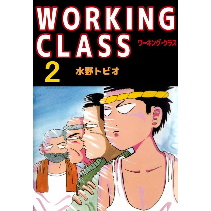 WORKING CLASS (2) 電子書籍版 / 水野トビオ|ebookjapan