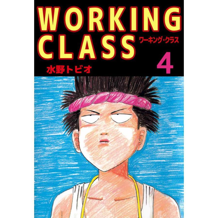 WORKING CLASS (4) 電子書籍版 / 水野トビオ|ebookjapan