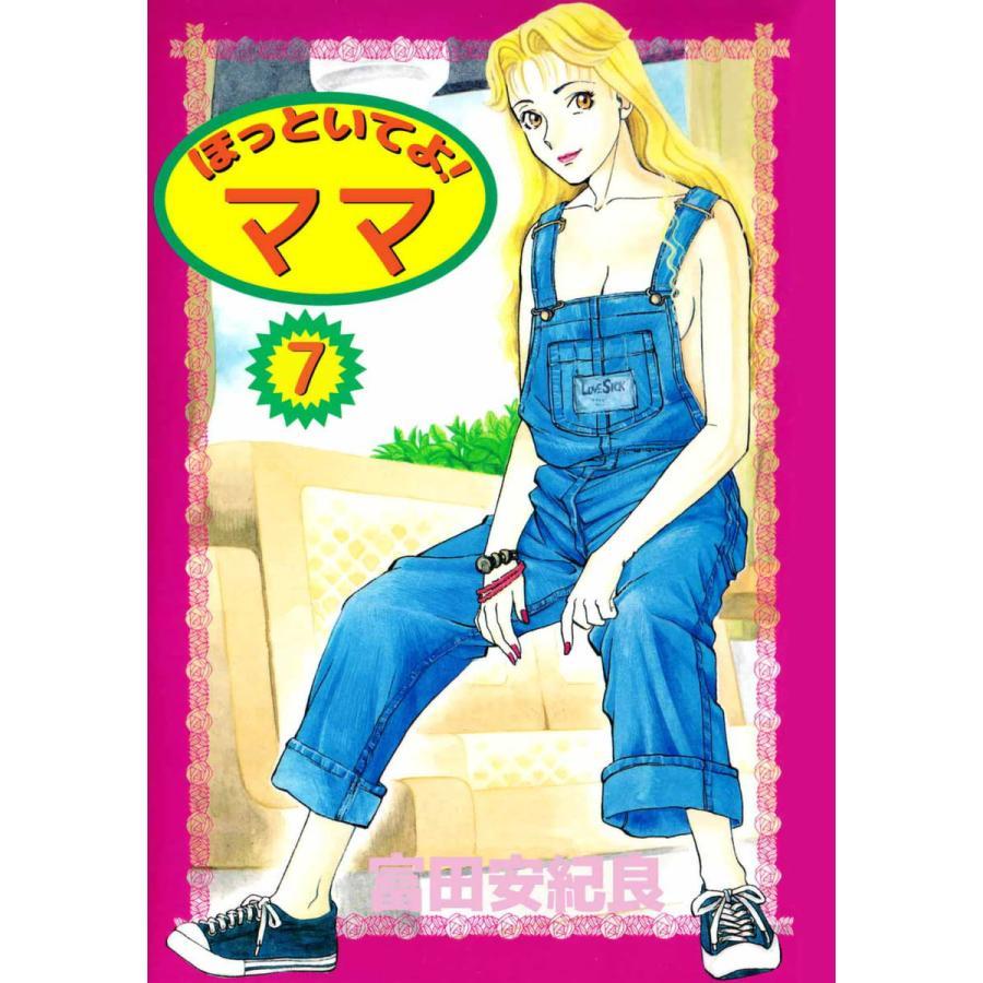 ほっといてよ! ママ (7) 電子書籍版 / 富田安紀良|ebookjapan