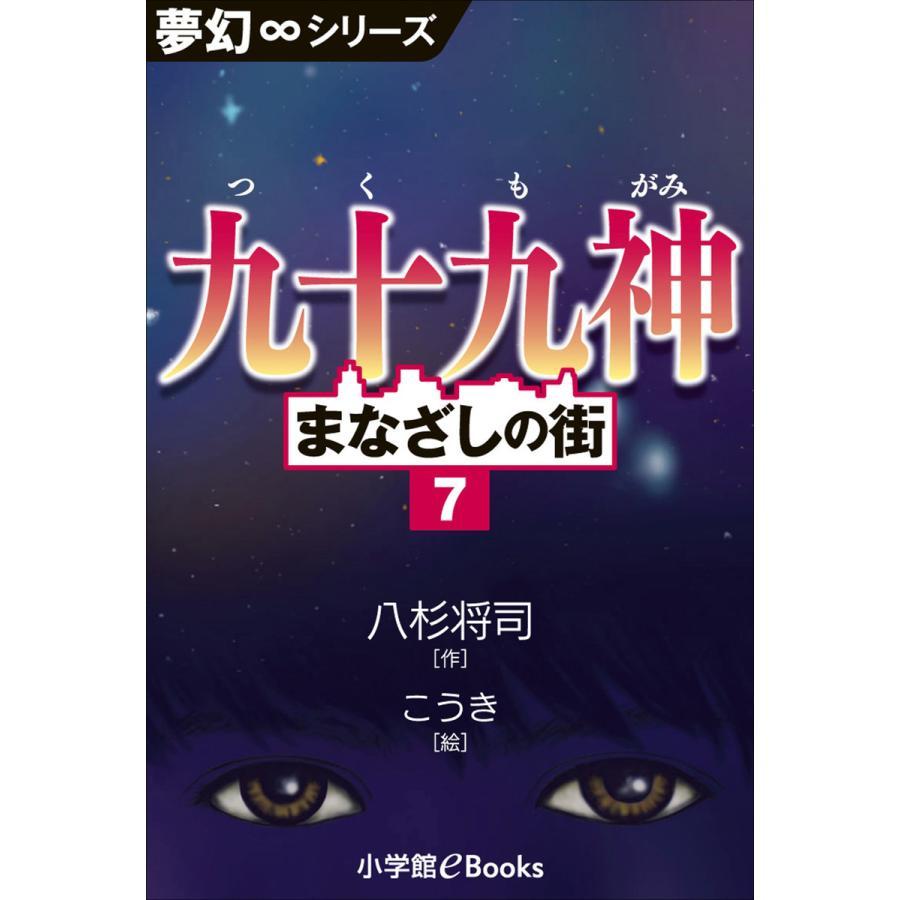 夢幻∞シリーズ まなざしの街7 九十九神 電子書籍版 / 八杉将司(作)/こうき(絵)|ebookjapan