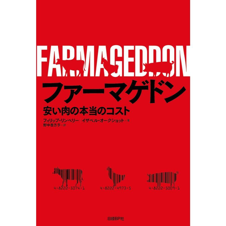 【初回50%OFFクーポン】ファーマゲドン 安い肉の本当のコスト 電子書籍版 ebookjapan