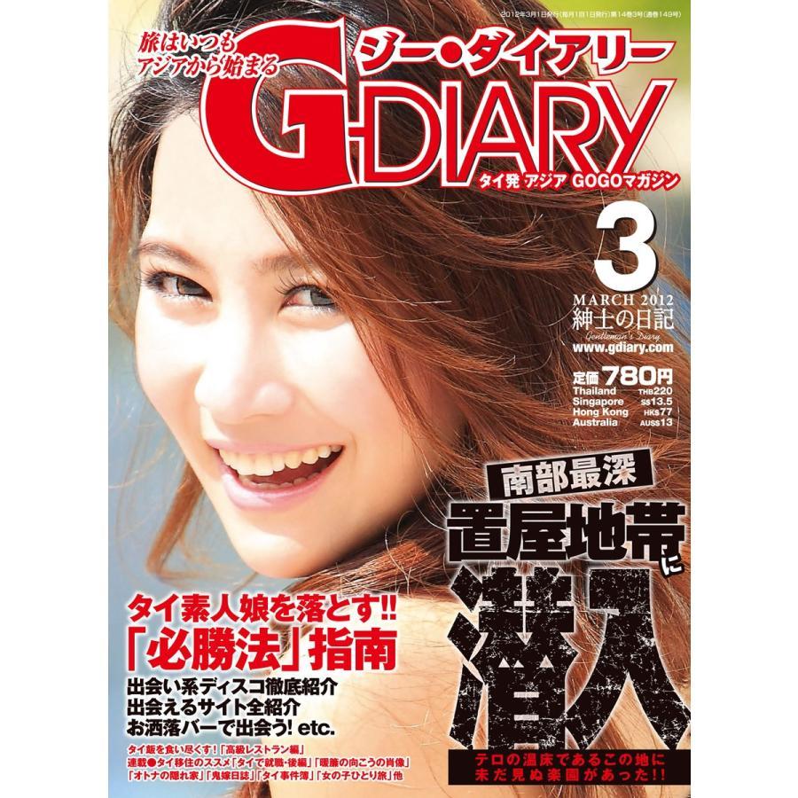 アジアGOGOマガジン G-DIARY 2012年3月号 電子書籍版 / アールコス・メディア株式会社 ebookjapan