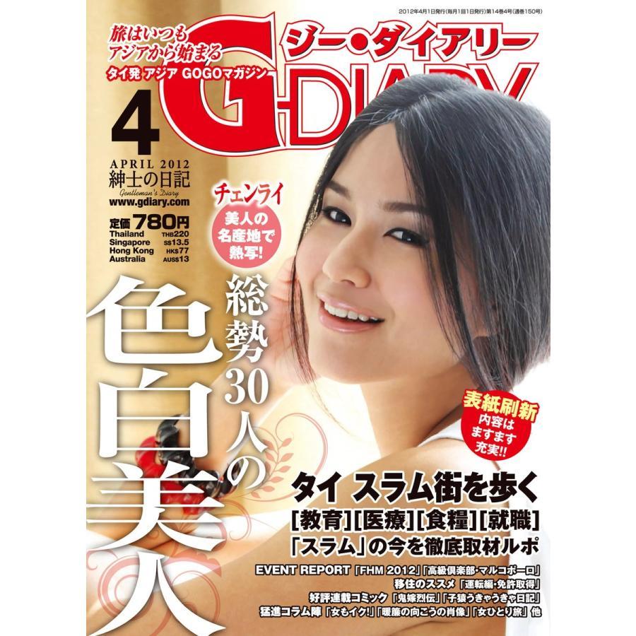 アジアGOGOマガジン G-DIARY 2012年4月号 電子書籍版 / アールコス・メディア株式会社|ebookjapan