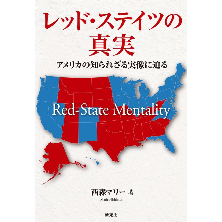 【初回50%OFFクーポン】レッド・ステイツの真実 電子書籍版 / 西森マリー ebookjapan