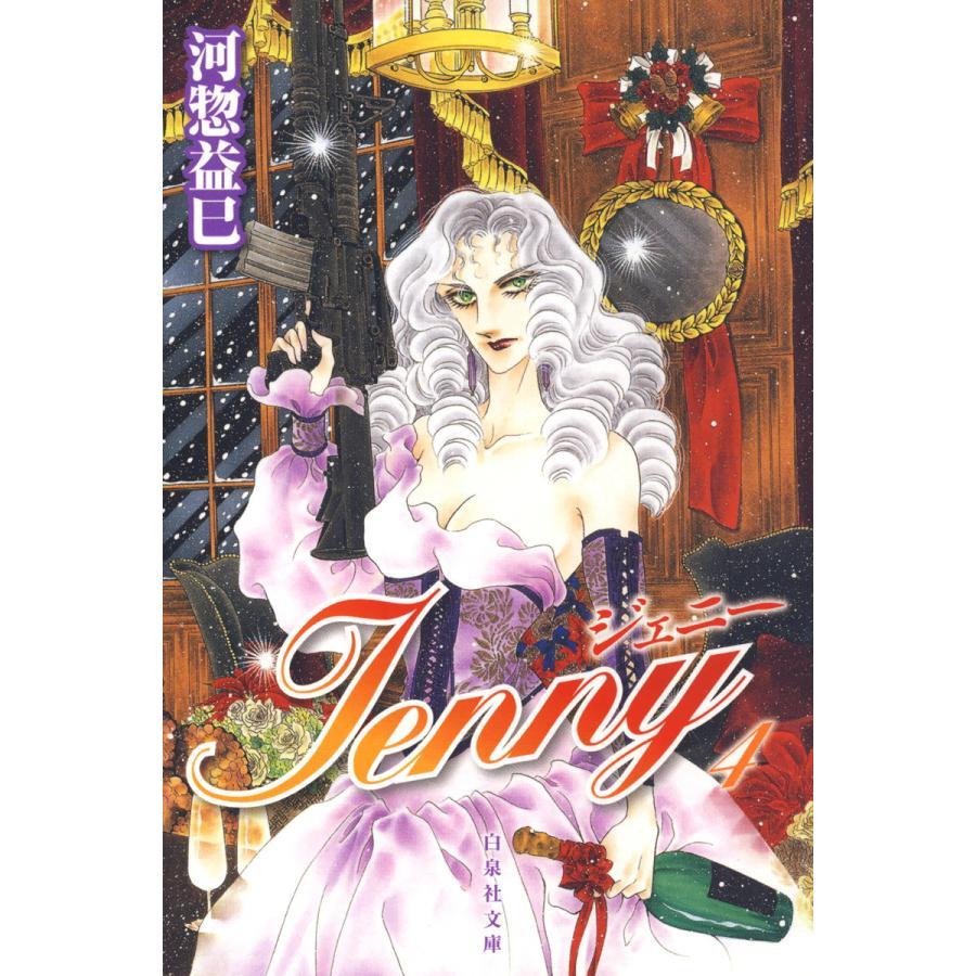ジェニー (4) 電子書籍版 / 河惣益巳|ebookjapan