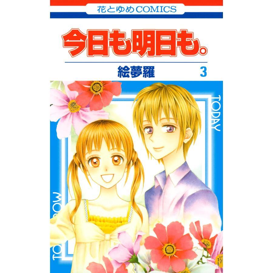 今日も明日も。 (3) 電子書籍版 / 絵夢羅|ebookjapan