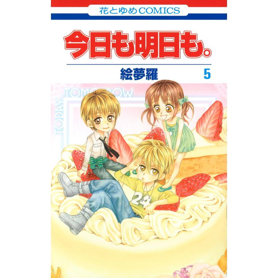 今日も明日も。 (5) 電子書籍版 / 絵夢羅|ebookjapan
