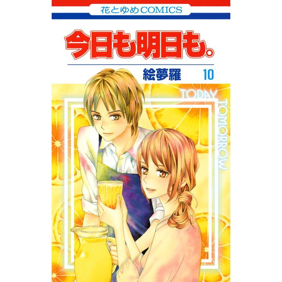 今日も明日も。 (10) 電子書籍版 / 絵夢羅|ebookjapan