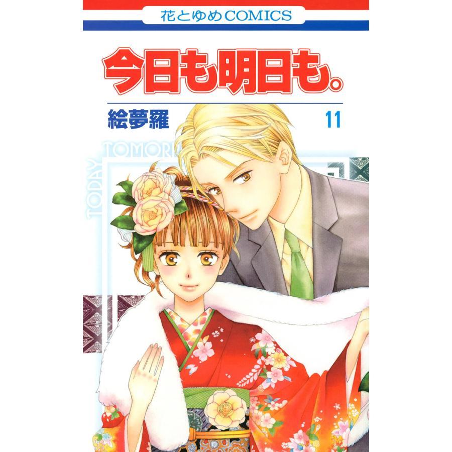 今日も明日も。 (11) 電子書籍版 / 絵夢羅 ebookjapan