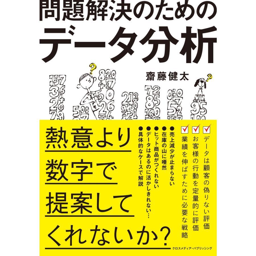 問題解決のためのデータ分析 電子書籍版 / 齋藤健太|ebookjapan
