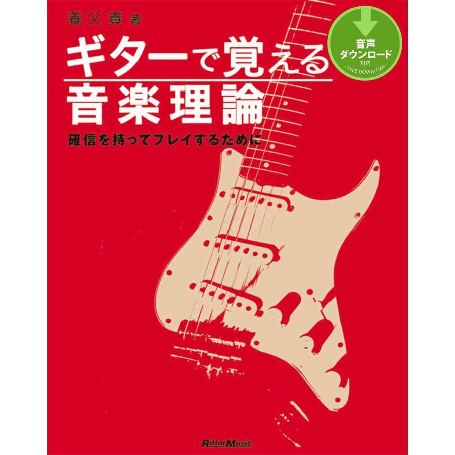 ギターで覚える音楽理論 確信を持ってプレイするために 電子書籍版 / 著:養父貴 ebookjapan