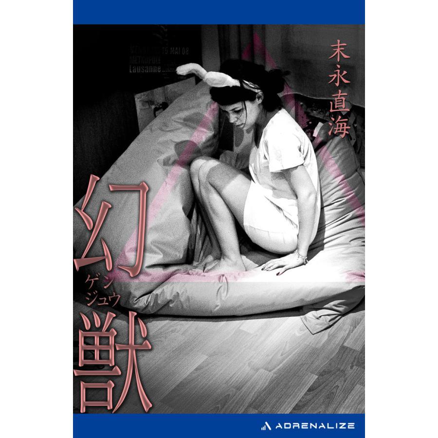 幻獣 電子書籍版 / 著:末永直海|ebookjapan