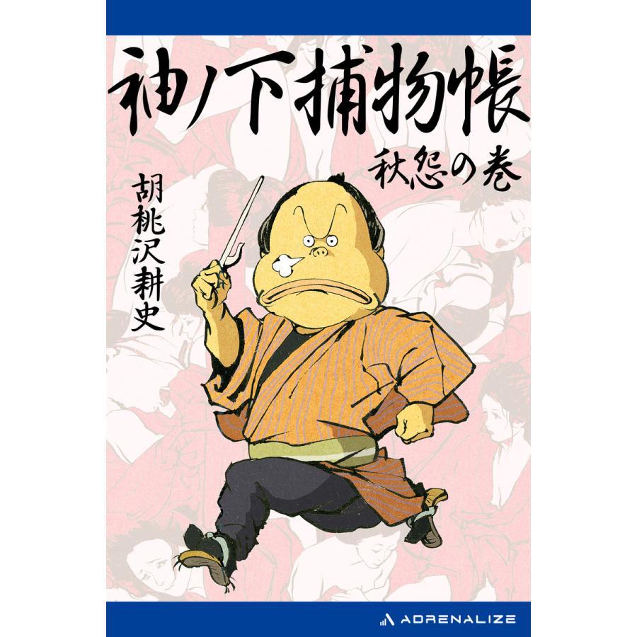 袖ノ下捕物帳(3) 秋怨の巻 電子書籍版 / 著:胡桃沢耕史 ebookjapan