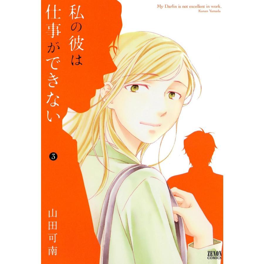 私の彼は仕事ができない (3) 電子書籍版 / 山田可南|ebookjapan
