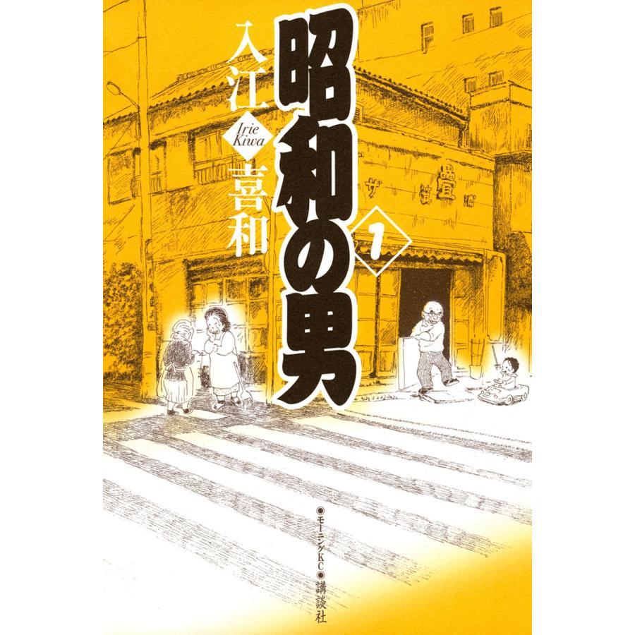 【初回50%OFFクーポン】昭和の男 (1) 電子書籍版 / 入江喜和|ebookjapan