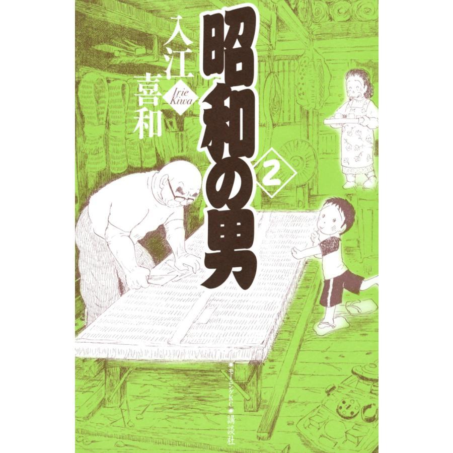 【初回50%OFFクーポン】昭和の男 (2) 電子書籍版 / 入江喜和|ebookjapan