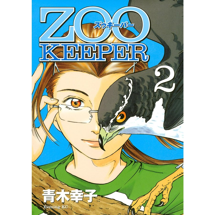 ZOOKEEPER (2) 電子書籍版 / 青木幸子|ebookjapan