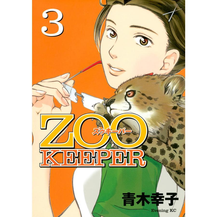 ZOOKEEPER (3) 電子書籍版 / 青木幸子|ebookjapan