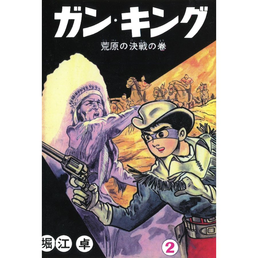 ガン・キング (2) 電子書籍版 / 堀江卓|ebookjapan