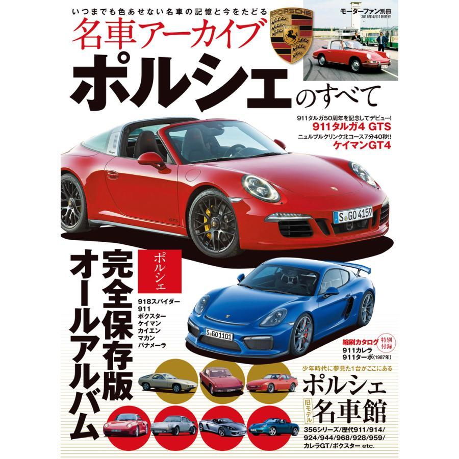 名車アーカイブ ポルシェのすべて2015 電子書籍版 / 名車アーカイブ編集部|ebookjapan