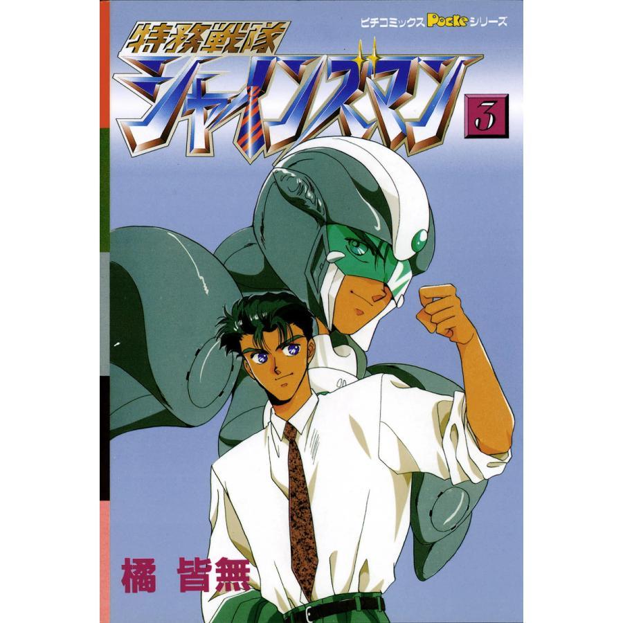 特務戦隊シャインズマン 3 電子書籍版 / 橘皆無 ebookjapan