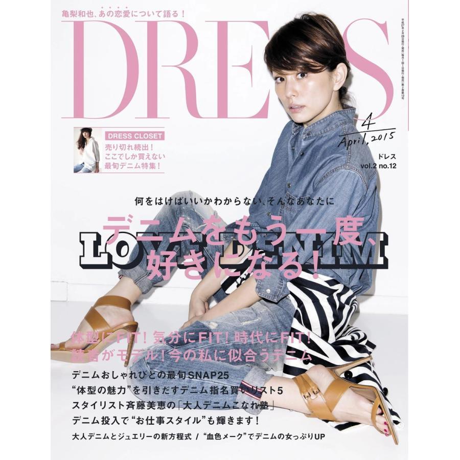 DRESS 2015年4月号 電子書籍版 / DRESS編集部|ebookjapan
