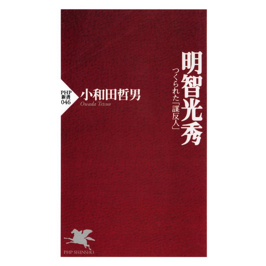 明智光秀 つくられた「謀反人」 電子書籍版 / 著:小和田哲男|ebookjapan