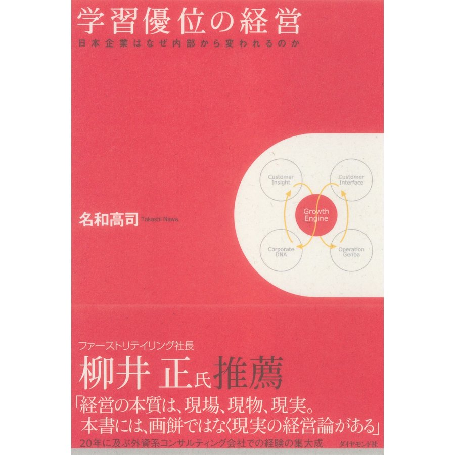 学習優位の経営 電子書籍版 / 名和高司|ebookjapan