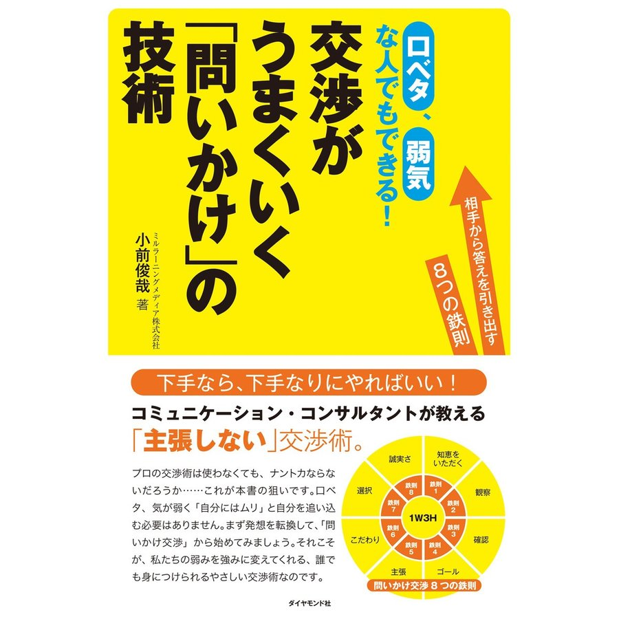 交渉がうまくいく「問いかけ」の技術 電子書籍版 / 小前俊哉|ebookjapan