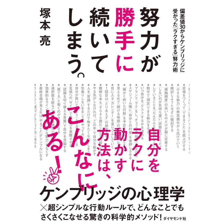 努力が勝手に続いてしまう。 電子書籍版 / 塚本亮|ebookjapan
